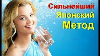 Сильнейший Японский метод лечения водой. Лечение и оздоровление. Вода лечит? Это невероятно?