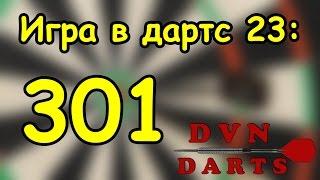 Игра в дартс № 23  -  301 /  darts game 301