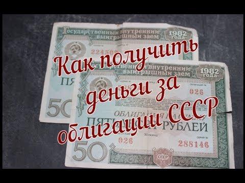 Как получить деньги за облигации СССР