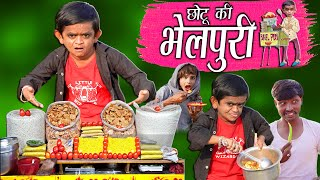 छोटू दादा की भेलपुरी | CHOTU KI BHELPURI | Khandesh Hindi Comedy | Chotu Comedy Video