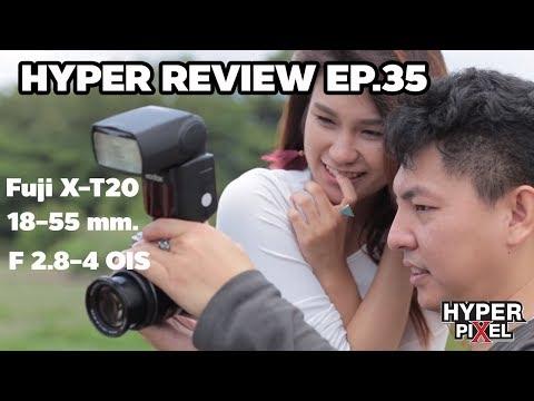 รีวิว Fuji X-T20 + 18-55 f/2.8-4 OIS ดูซะก่อนซื้อใช้ กล้องตัวเล็กสเปคโปร  - Hyper Review EP. 35