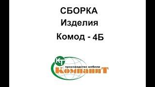 Комод 4Б (МДФ) от компании Укрполюс - Мебель для Вас! - видео