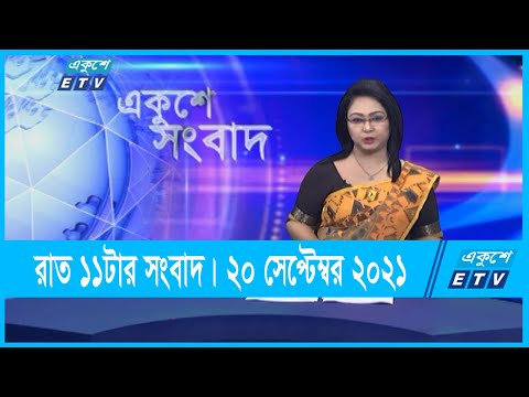 11 PM News || রাত ১১টার সংবাদ || 20 September 2021 || ETV News