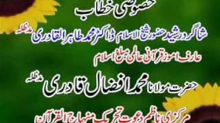 preview picture of video 'Minhaj ul Quran in Pindi miani'