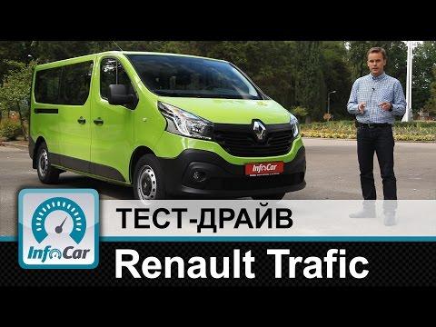 Тест-драйв Renault Trafic пасс.