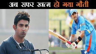 भारत को 2 विश्व कप दिलाने वाले गौतम ने क्रिकेट को कहा अलविदा