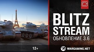 Blitz-Stream: Обновление 3.6