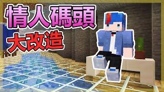 【Minecraft】海苔的原味生存EP69 : 我把舊的情人碼頭拆了!再蓋一個更美的!