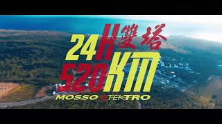 2016 MOSSO & TEKTRO 盃國際單車雙塔24H極限挑戰賽 紀錄片
