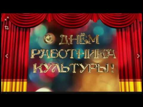 Поздравление - гимн с Днём работника культуры от ВЦРК