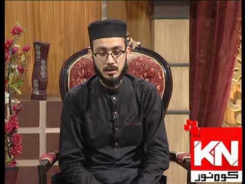 istakhara 17 November 2019 | Kohenoor News Pakistan