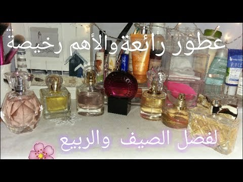 2236b1430 عطوري المفضلة ونصائح لعطر فريد ويدوم طويلاMes parfums préférés ...