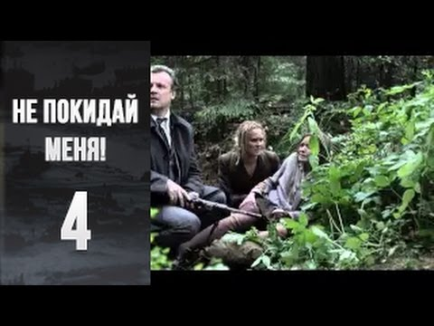 Не покидай меня!  - 4 серия  -  Мини сериал  ( 2013)   HD 1080p