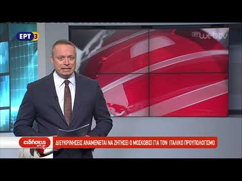 Τίτλοι Ειδήσεων ΕΡΤ3 19.00   18/10/2018   ΕΡΤ