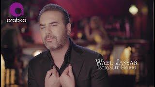 وائل جسار - إستقالة حبي ٢٠١٧   Wael Jassar - Istiqalit hobbi 2017