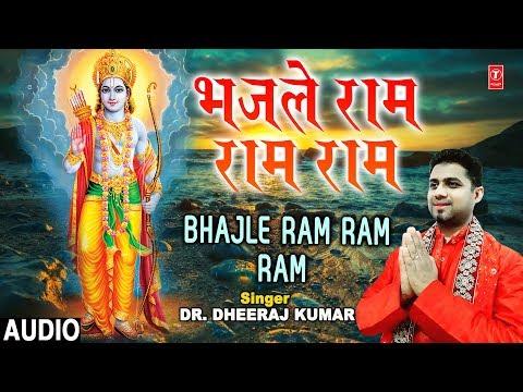 भजले राम राम राम