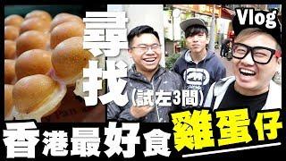 【Vlog】尋找香港最好食既雞蛋仔!試食左3間呀~w/ Dee Billy