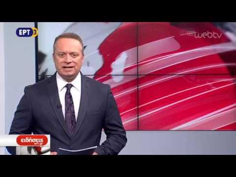 Τίτλοι Ειδήσεων ΕΡΤ3 22.00 | 10/10/2018 | ΕΡΤ