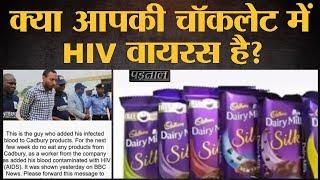 Viral post में दावा, Cadbury के Products में employee ने HIV AIDS वाला संक्रमित खून मिला दिया है!