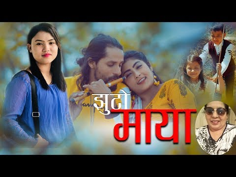 Jhuto Maya - By Purnima Lama | Official Music Video 2019 | Ft. Devraj, Rita, Goma, Puspa, Diya