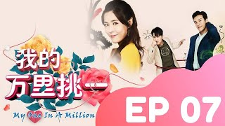 MY ONE IN A MILLION 我的万里挑一 EP 7