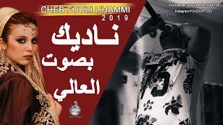 تحميل اغاني ِCheb Fouzi L'Hammi - اجمل صوت شاوي ممكن تسمعو 2008 / ناديتك بصوت العالي MP3