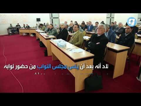 فيديو بوابة الوسط | إغلاق قاعة مجلس النواب لغياب هيئة الرئاسة