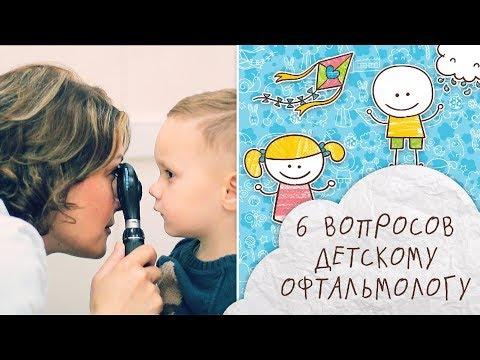 Зрение у детей: 6 вопросов офтальмологу [Супермамы]