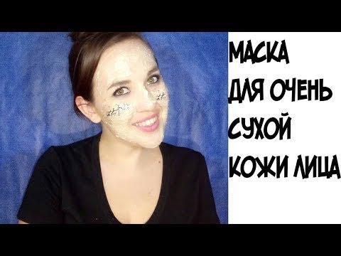 Омолаживающая маска для ОЧЕНЬ сухой кожи лица