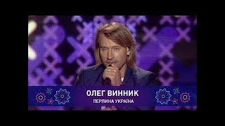 Олег Винник - ПЕРЛИНА УКРАЇНА  (Live)