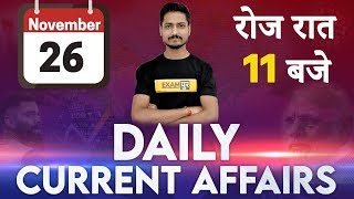 DAILY CURRENT AFFAIRS || FOR ALL SSC EXAMS || BY VISHAL DUBEY SIR  || 26 Nov||  Live@11pm