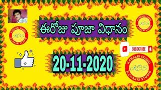 20/11/2020 omkaram today episode |#chakristudio| Devi sri guruji today episode