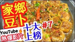 Stuffed Tofu Puffs with Meat$35家鄉豆腐卜 簡單易做「重點步驟」 [竅門公開 ]說明如何 ❓釀出肉質鮮嫩 ❓豆卜入哂味😋實際家庭菜 大家都鍾意食 💯做法唔熱氣👍