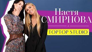 Настя Смирнова.  Новая коллекция для TOPTOP STUDIO