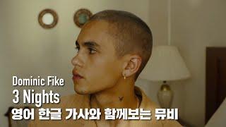 한글 자막 MV | Dominic Fike   3 Nights