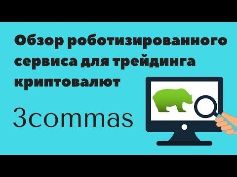 3commas Сервис автоматической торговли криптовалютой│60% в месяц.