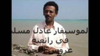 تحميل اغاني عروس البحر لمبدع الشرق عادل مسلم MP3