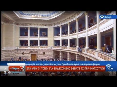 Στα ύψη οι τόνοι για ενδεχόμενο debate Τσίπρα – Μητσοτάκη | 4/5/2019 | ΕΡΤ