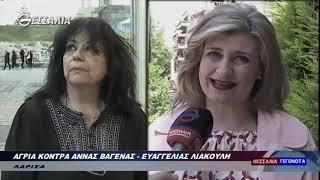 ΑΓΡΙΑ ΚΟΝΤΡΑ ΑΝΝΑΣ ΒΑΓΕΝΑΣ   ΕΥΑΓΓΕΛΙΑΣ ΛΙΑΚΟΥΛΗ 30 05 2020