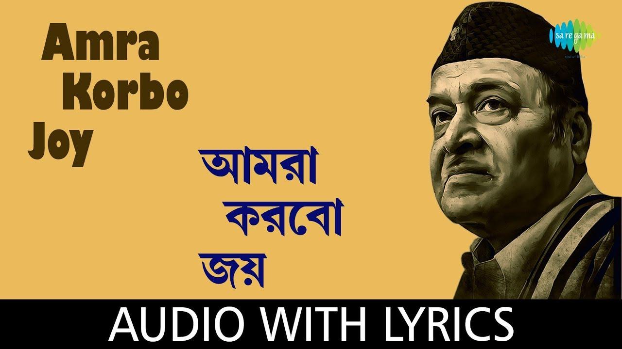 Amra Korbo Joy Lyrics