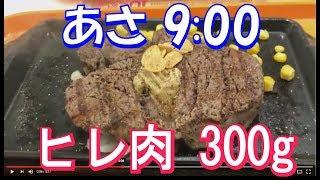 いきなりステーキ平日ランチタイムヒレ肉300gikinaristeakfillet300g