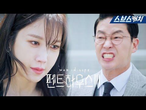 이태빈 SBS '펜트하우스3' 티저