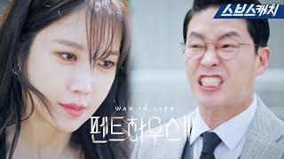 Sinopsis Drakor The Penthouse 3, Saksikan Nanti Malam di Drama Korea TransTV Pukul 19.00 WIB