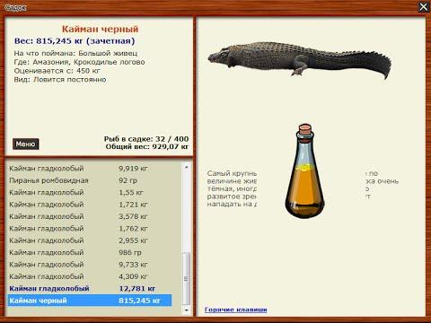 Русская Рыбалка 3.99 Кайман черный