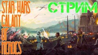 Стрим игры Star Wars Galaxy Of Heroes от 04.08.2018 часть первая