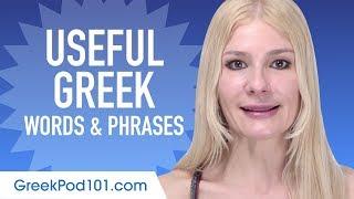 Useful Greek Words & Phrases to Speak Like a Native
