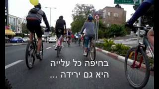 preview picture of video 'מאסה קריטית חיפה - Haifa Critical Mass'