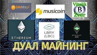 ДУАЛ МАЙНИНГ ETH / ETC / MUSIC + LBRY(LBC)