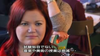 フィンランドの教育 動画キャプチャー