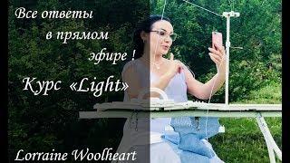 """Вопросы и ответы: Все о новом курсе """"Вязание Light"""""""